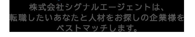 株式会社シグナルエージェント