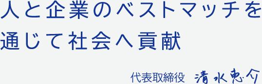 代表取締役 清水恵介