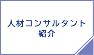 人材コンサルタント紹介
