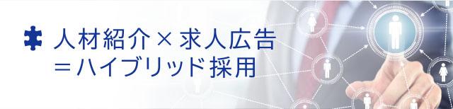 人材紹介x求人広告=ハイブリッド採用