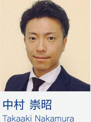 中村 崇昭