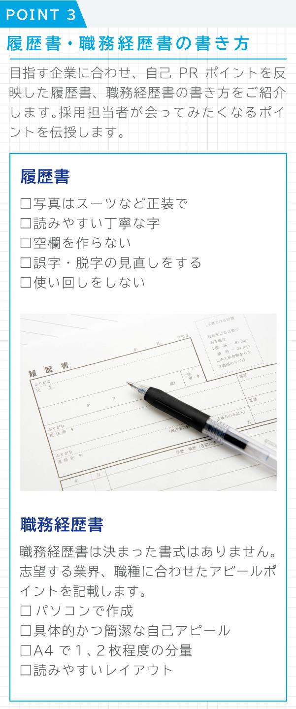 履歴書・職務経歴書の書き方